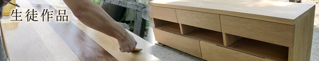 木工教室生徒作品